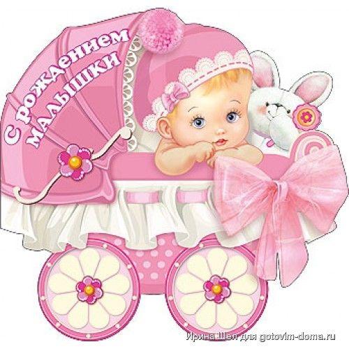 Открытки с рождением малышки дочки, картинки
