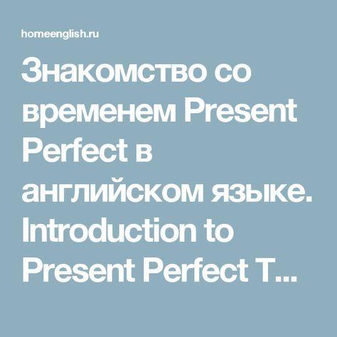 Знакомство со временем Present Perfect в английском языке. Introduction to Present Perfect Tense