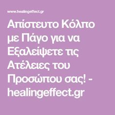 Απίστευτο Κόλπο με Πάγο για να Εξαλείψετε τις Ατέλειες του Προσώπου σας! - healingeffect.gr