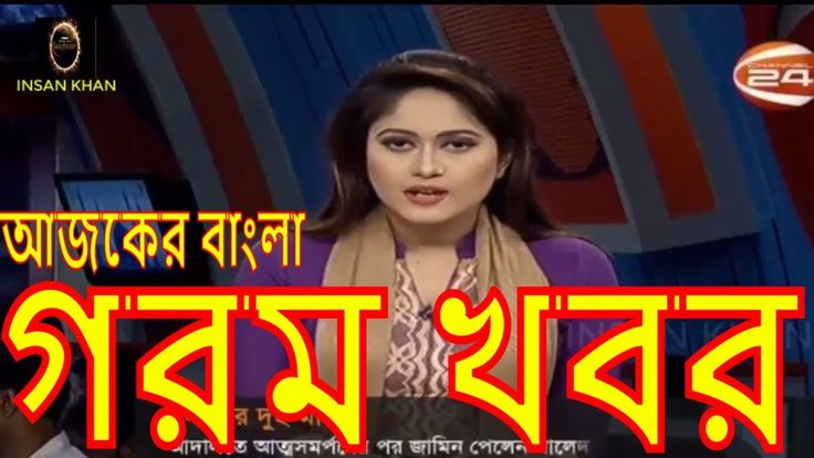 Channel 24 News 19 October 2017, Today Bangla Breaking News Bangladesh L...