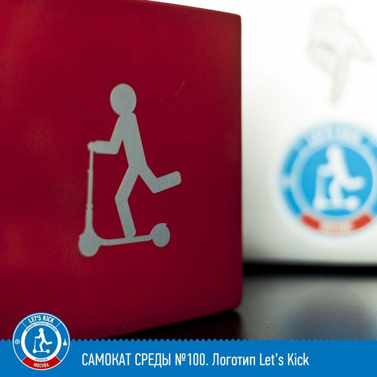 Сотый выпуск рубрики «Самокат среды»! Расскажем о самокате, который вы видите почти каждый день – это городской самокат c логотипа движения Let's Kick.