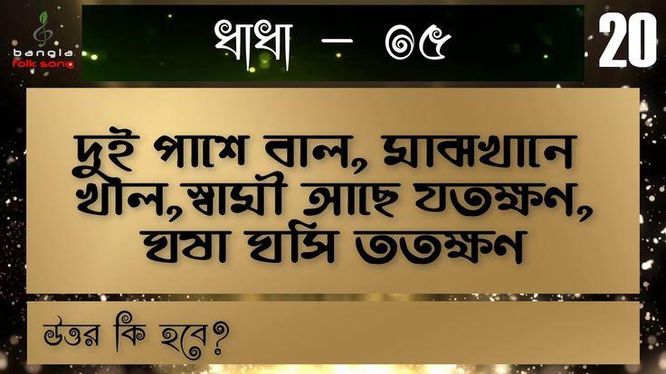 বাংলা ফানি ধাধা । বাংলা জোকস । মগজ দোলাই ভিডিও | Bangla Funny Riddles | ...