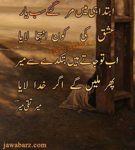 Meer Taqi Meer life and biography