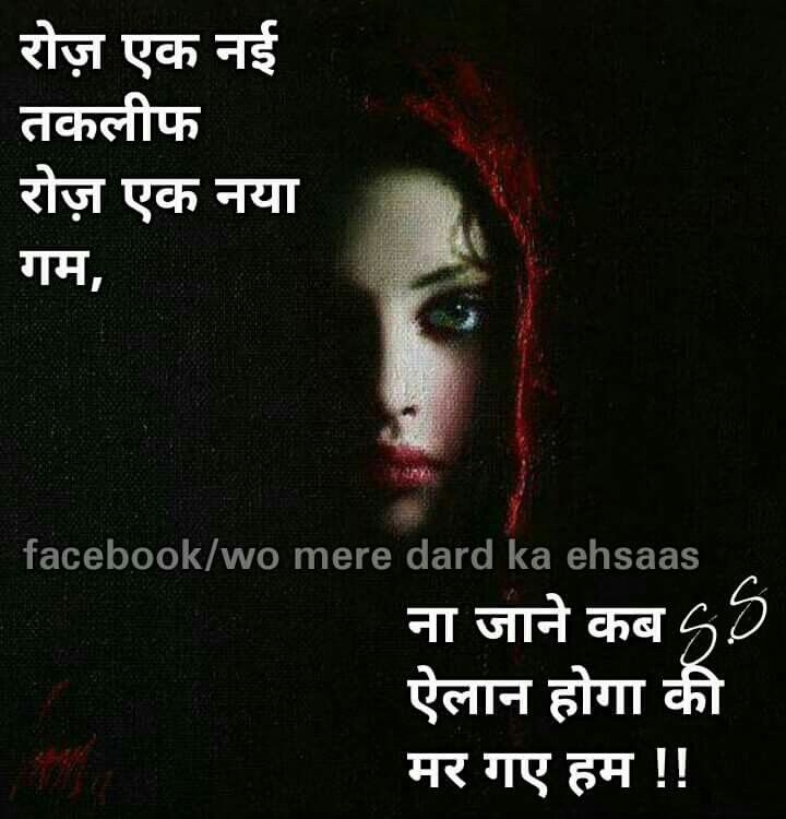 1000+ images about Shayri on Pinterest | Qoutes, Positive quotes and ...