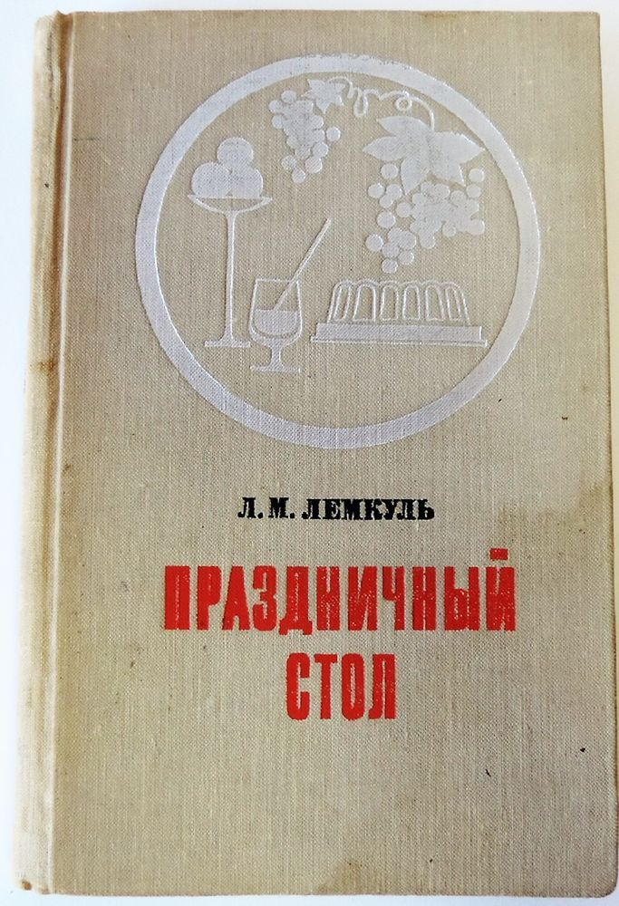 Book in Russian Holiday table cookery culinary recipe USSR Russia vintage 1971