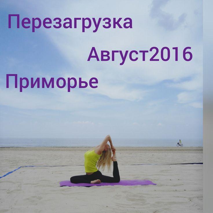 Этот йога-тур для людей, которым надоел однообразный скучный отдых без смысла. Поставь паузу на 10 дней, научись быть счастливым. Мы откроем тебе секреты йоги, научим техникам выполнения асан. Для всех участников в программе будет работать обучение медитациям, программа похудения, обучение системе питания по аюрведе (все мастер классы, занятия по йоге и походы включены в тур)    Сайт / www.spiralis.me  Instagram: @ulinamama21  Мероприятие ВКонтакте: vk.com/public123822289  Мероприятие в…