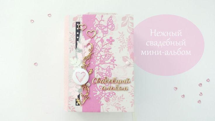 ❤Нежный свадебный мини-альбом ❤ Скрапбукинг