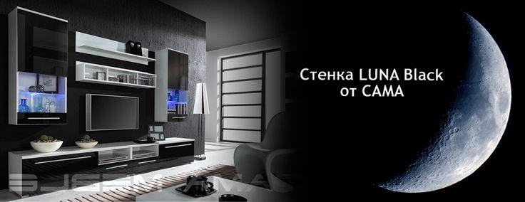 Супер цена стенку #Luna #Black от #CAMA   http://salwador.com.ua/index.php/shop/product/view/18/190.html
