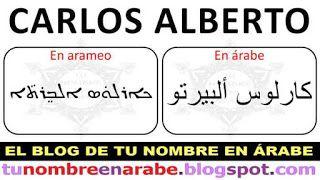 Mi nombre en arameo antiguo: Carlos Manuel