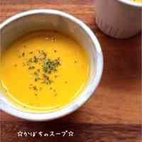 ☆かぼちゃスープ☆