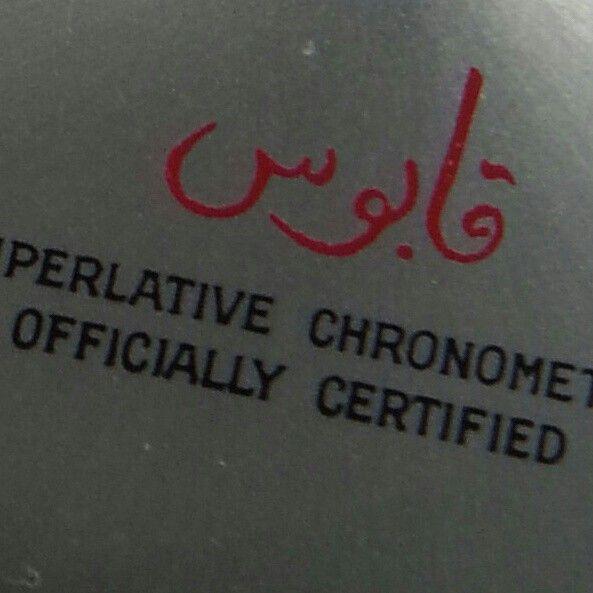 qaboos signature #qaboos#rolexrare#rolexcrest