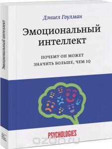 """Книга """"Эмоциональный интеллект. Почему он может значить больше, чем IQ"""" Дэниел Гоулман - купить книгу Emotional Intelligence: Why Il Can Matter More Than IQ ISBN 978-5-91657-684-9 с доставкой по почте в интернет-магазине Ozon.ru"""
