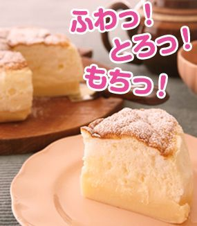 魔法のケーキ レシピ お菓子 スイーツ ふわっ とろっ もちっ