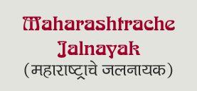 Maharashtrache Jalnayak , Surekha Shah , महाराष्ट्राचे जलनायक,Maharashtrache Jalnayak, Surekha Shah, Water Management, irrigation department, functioning of department