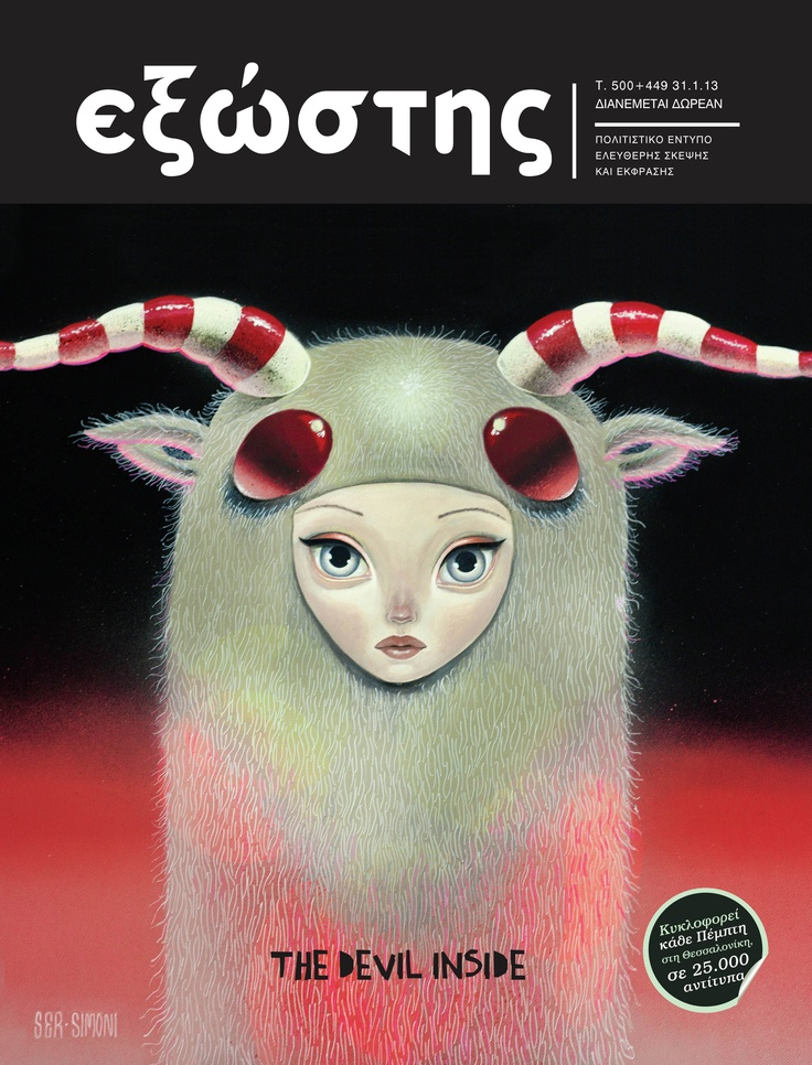 #issue949 #new #season #issue #cover #exostis #weekly #free #press #thessaloniki #greece #exostispress #social #culture #society #thedevilinside #exostismedia #2013 www.exostispress.gr @exostis_press