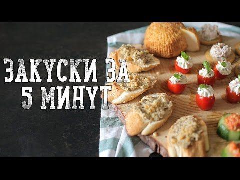 Быстрые закуски за 5 минут [Рецепты Bon Appetit] - YouTube