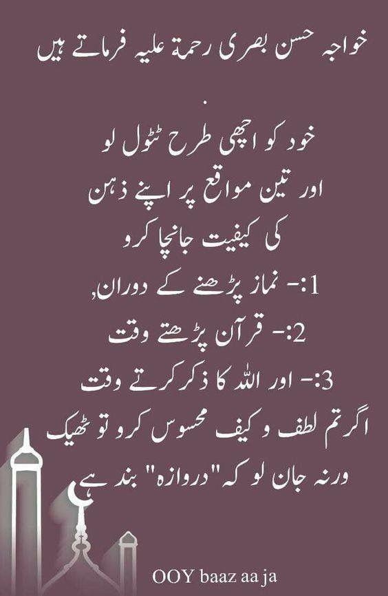 Sufi quotes image by alizeekhan on UniQue wOdS | Urdu ...