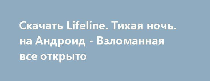 Скачать Lifeline. Тихая ночь. на Андроид - Взломанная все открыто http://modz-androider.ru/1132-skachat-lifeline-tihaya-noch-na-android-vzlomannaya-vse-otkryto.html