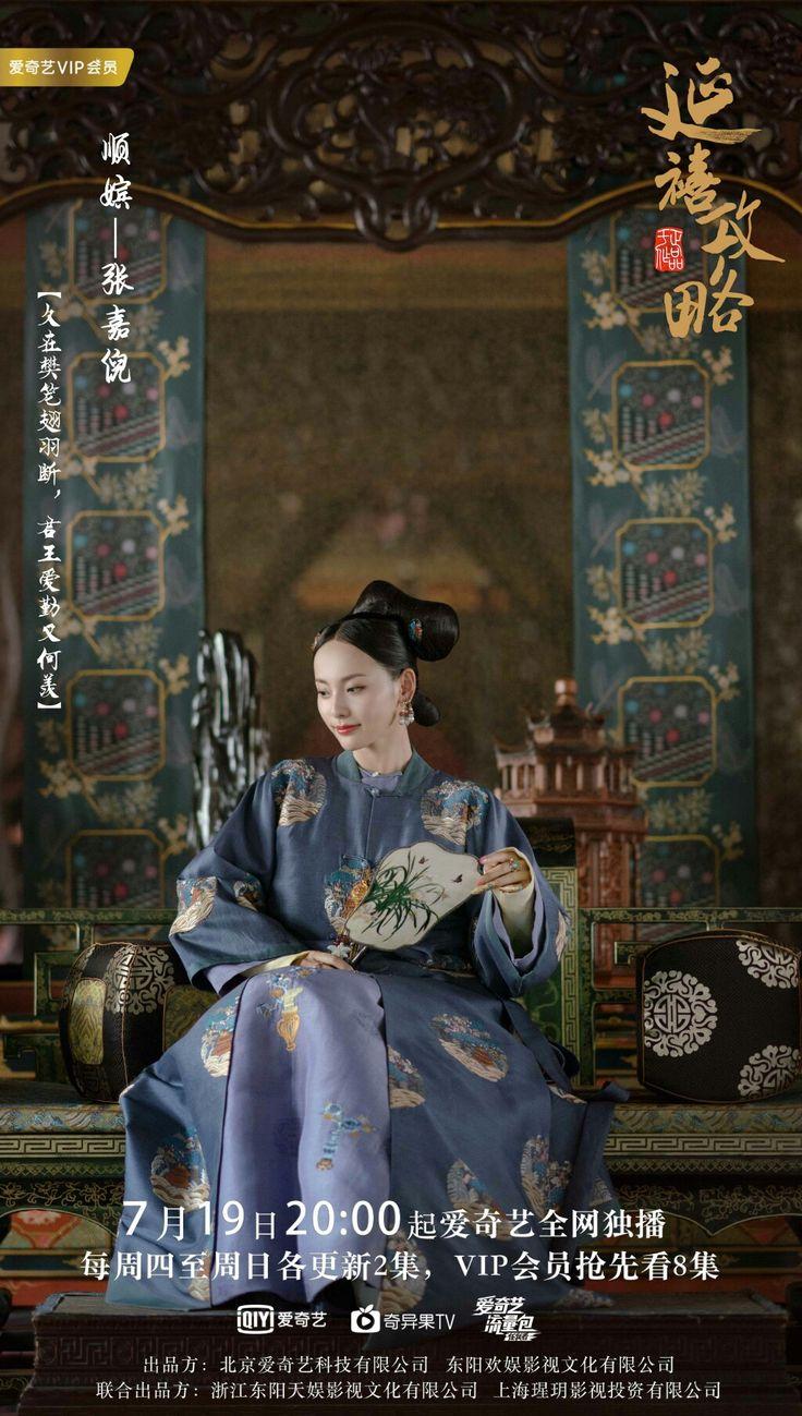 Yan Xi's Conquest 《延禧攻略》 - Wu Jin Yan. Qin Lan. Charmaine Sheh. Nie Yuan   瓔珞. 古風. 古裝