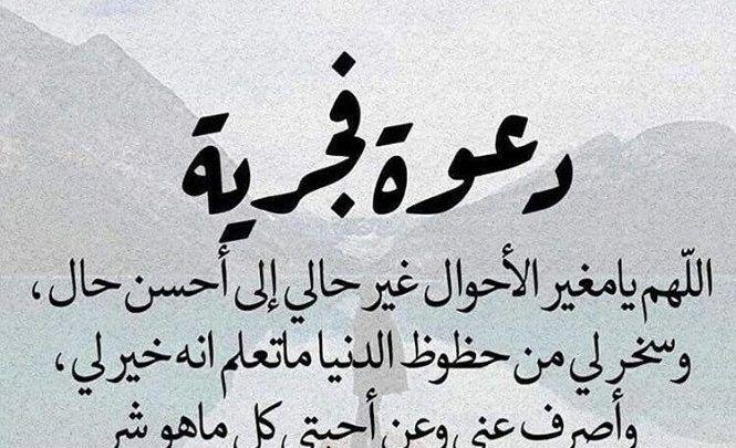 اذكار الفجر وأجمل الأدعية بعد صلاة الفجر Arabic Calligraphy Calligraphy