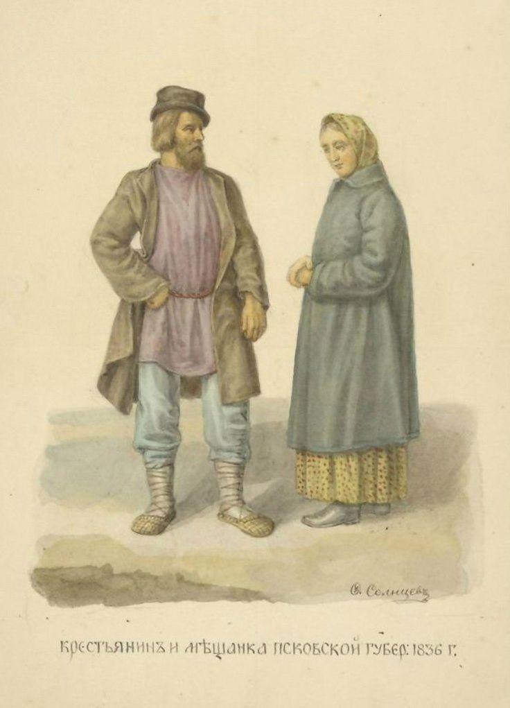 Русская мужская одежда разных губерний
