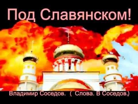Под Славянском! Премьера песни 2015 год. Владимир Соседов. ( Слова. В Со...