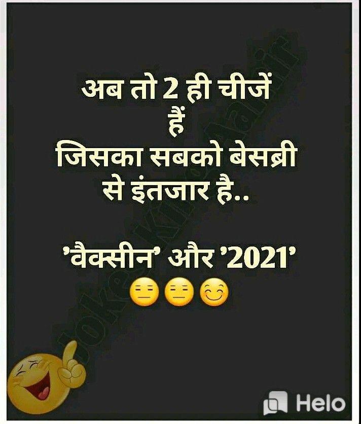 Pin By Daljeet Kaur Jabbal On Jokes Fun Quotes Funny Some Funny Jokes Funny Jokes In Hindi