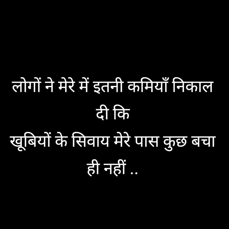 Hindi Quotes, Quotes, Urdu Quotes