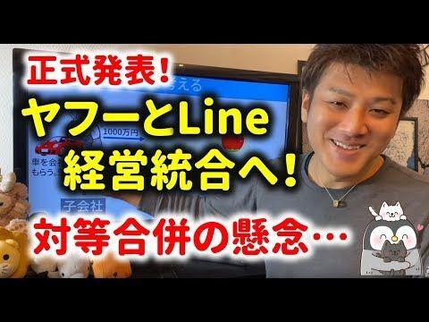 ヤフーとLINEが経営統合を発表!どうなるのか解説!対等合併で ...