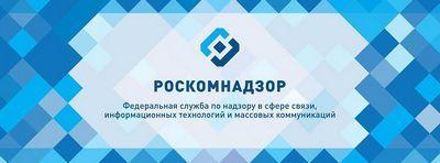 Форум жалобная книга :: Просмотр темы - Роскомнадзор