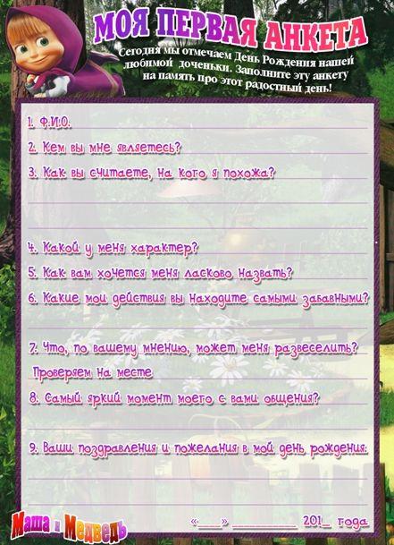 анкета на день рождения День рождения «Маша и медведь» - прекрасная тематика для празднования детского дня рождения. О том, как организовать день рождения «Маша и медведь», подобрать сценарий, игры, костюмы, оформить помещение, праздничный стол и многое другое вы узнаете на этой страничке-подборке.   http://ustroim-prazdnik.info/index/den_rozhdenya_v_stile_masha_i_medved/0-24