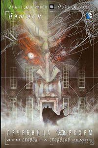 Бэтмен. Лечебница Аркхэм. Дэйв МакКин, Грант Моррисон