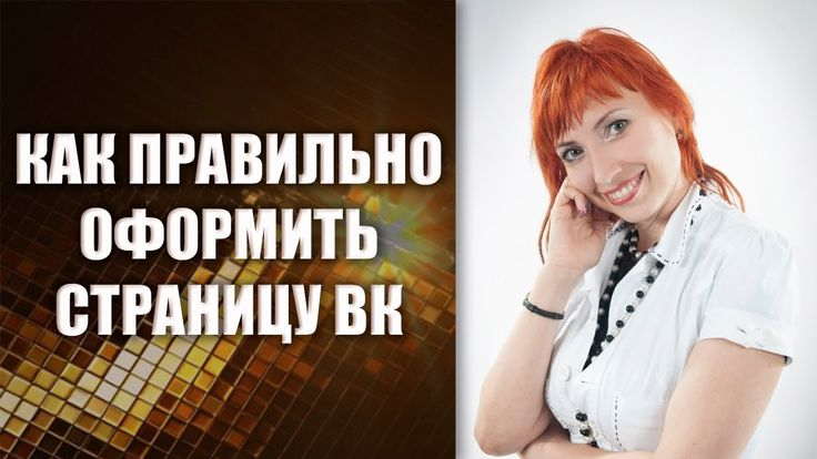 Продвижение в социальных сетях | Как правильно оформить страницу вконтак...