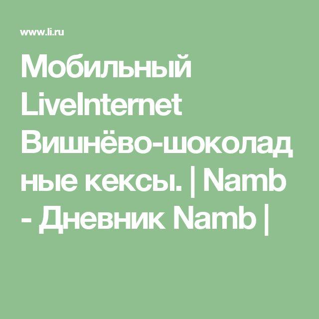 Мобильный LiveInternet Вишнёво-шоколадные кексы. | Namb - Дневник Namb |