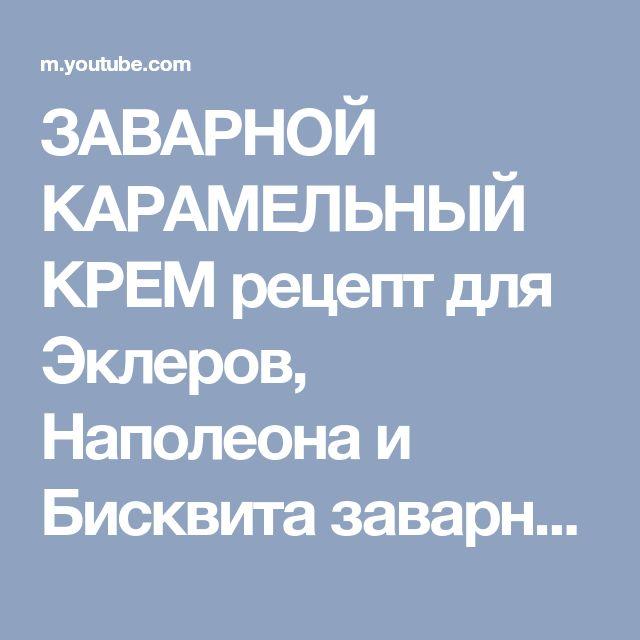 ЗАВАРНОЙ КАРАМЕЛЬНЫЙ КРЕМ рецепт для Эклеров, Наполеона и Бисквита заварной крем - YouTube