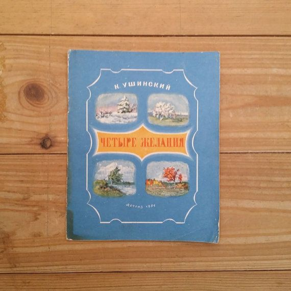 1954/Ushinsky/Four wishes/Children от USSRVintageShopUSSR на Etsy