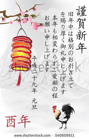 Traditional Japanese New Year greeting card. Text translation: Congratulations on the New Year; Japanese expression equivalent with Thank you for your great help during the past year. Print colors