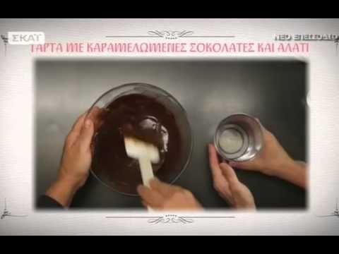 Γλυκές Αλχημείες » Τάρτα με καραμελωμένες σοκολάτες και αλάτι