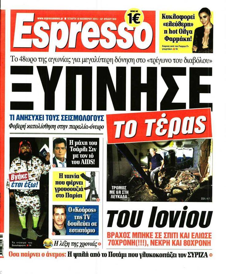 Εφημερίδα ESPRESSO - Τετάρτη, 18 Νοεμβρίου 2015