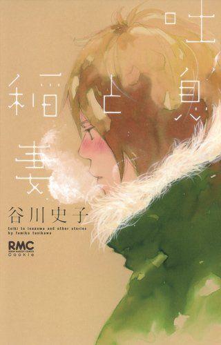 Amazon.co.jp: 吐息と稲妻 (りぼんマスコットコミックス クッキー): 谷川 史子: 本