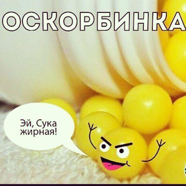 Витамин смешные картинки, картинкой новым