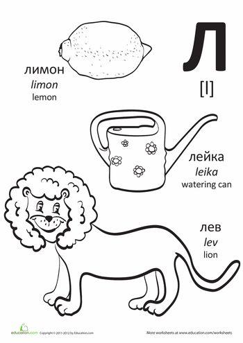 "Russian Alphabet: ""L"""