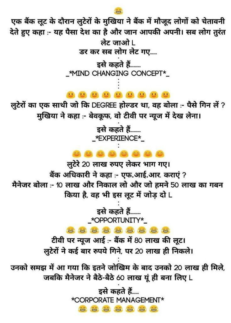 Pin by Rajendra Shukla on Hindi quotes Latest funny