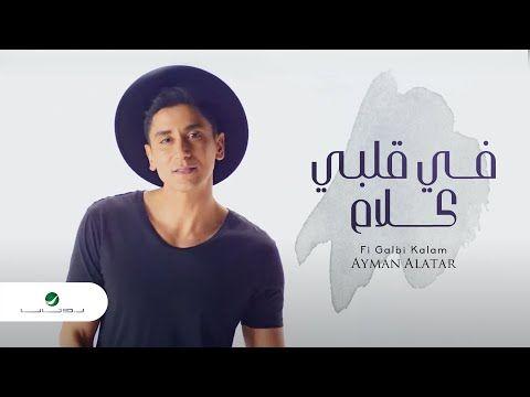 Ayman Alatar Fi Galbi Kalam Video Clip أيمن الأعتر في قلبي كلام فيديو كليب Youtube Fedora Hats