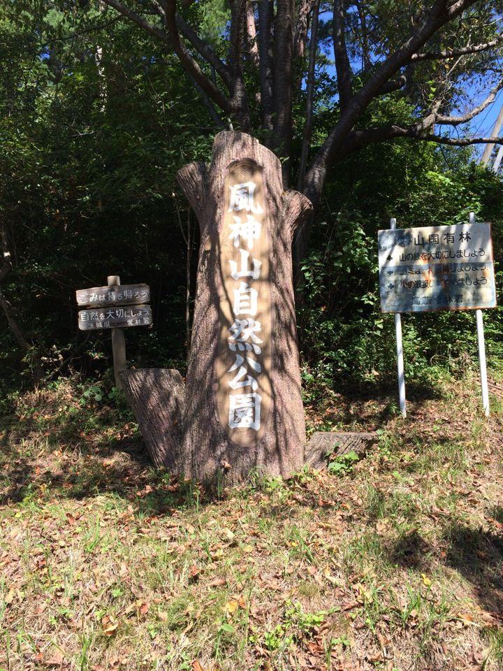 「風神山自然公園」山側道路から入って行く。標高242m。山側道路はランニング靴で走れるが、風神山までならトレラン靴のほうが良い。 http://www.kankou-hitachi.jp/page/page000027.html