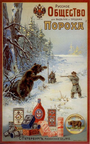 Russian gunpowder