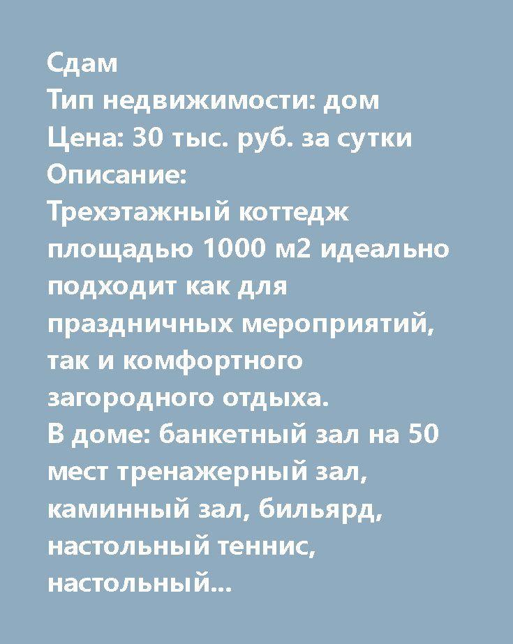 http://realtyk.ru/property/arenda-kottedzha-posutochno-kievskoe-sh-20km-kryokshino  Сдам  Тип недвижимости: дом Цена: 30 тыс. руб. за сутки  Описание:  Трехэтажный коттедж площадью 1000 м2 идеально подходит как для праздничных мероприятий, так и комфортного загородного отдыха.  В доме: банкетный зал на 50 мест тренажерный зал, каминный зал, бильярд, настольный теннис, настольный футбол, полностью оборудованная кухня, финская сауна; бассейн 15 м2; джакузи; 8 изолированных спален; 4 санузла…