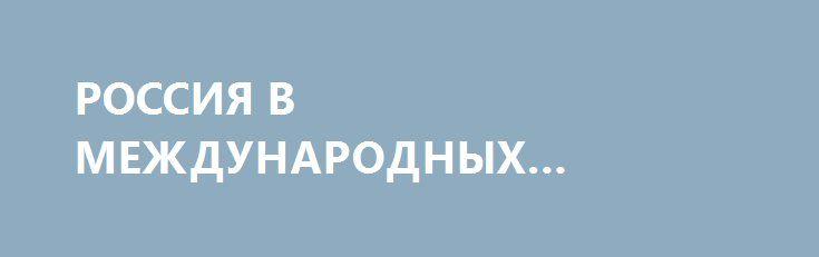РОССИЯ В МЕЖДУНАРОДНЫХ ПРОГНОЗАХ НА 2017 ГОД. http://rusdozor.ru/2016/12/31/rossiya-v-mezhdunarodnyx-prognozax-na-2017-god/  В канун Нового года, как обычно, звучит много суждений по поводу того, каким будет 2017 год. Немалое место в прогнозах отводится России. Не все эти прогнозы благожелательные и позитивные, но общим у них является одно – утверждение о том, что ...