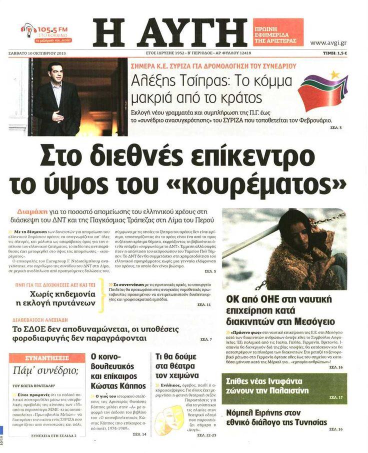 Εφημερίδα ΑΥΓΗ - Σάββατο, 10 Οκτωβρίου 2015