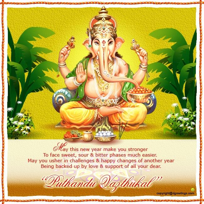Dgreetings - Tamil New Year